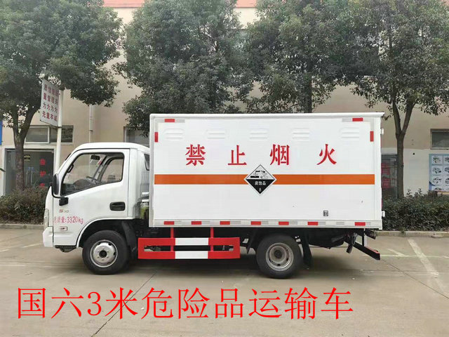 福田国六危险品运输车公告达标