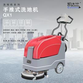 凯达仕清洗地面用小型手推洗地机QX1