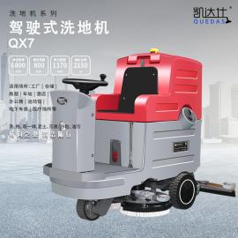 凯达仕双刷驾驶洗地机QX7