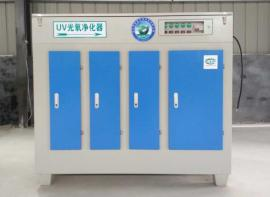 UV光氧催化净化器风量大净化效率高