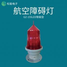 松能电子GZ-155LED智能型中光强航空障碍灯