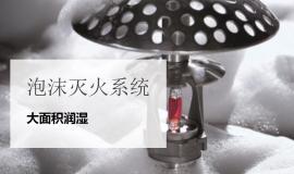 MINIMAX泡沫控制阀
