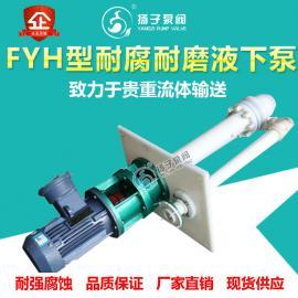 FYH型工程塑料液下泵立式化工泵耐腐耐磨泵脱硫液下泵