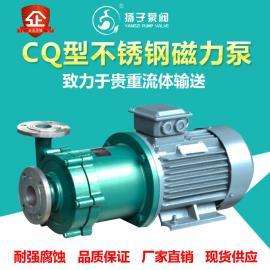 CQ型不锈钢磁力泵防爆酒精泵零泄露SS304材质