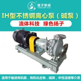 化工离心泵单级单吸化工泵不锈钢耐腐蚀化工离心泵