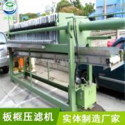 工厂污泥处理板框压滤机首选沃利克环保