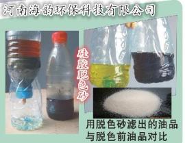 颗粒硅胶脱色砂,硅胶脱色砂*矿物柴油过滤砂