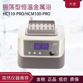 大龙HC110-PRO加热制冷恒温金属浴实验室