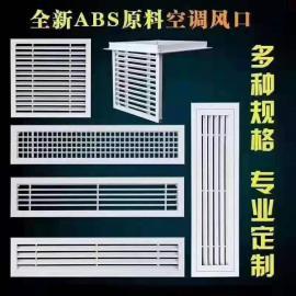 中央空调回风口 可定制检修口 防结露 可拆卸 ABS新风出风口