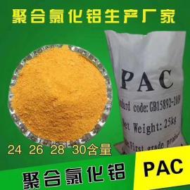 聚合氯化铝种类与净水絮凝剂的作用,聚合氯化铝PAC
