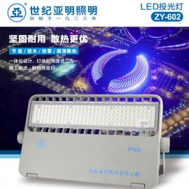 亚明照明LED投光灯ZY602