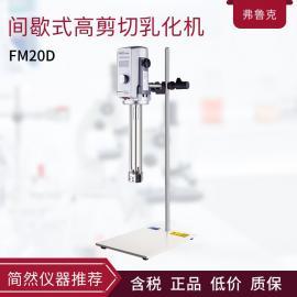 弗鲁克间歇式高剪切乳化机FM20D