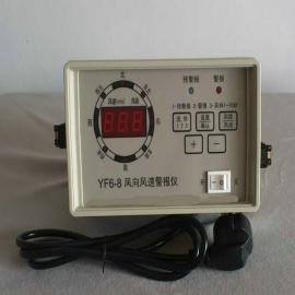 YF6-8J风向风速报jing仪两副报jing点shuchukai关liang和模拟liang