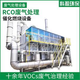 科盈环保印刷行业废气处理设备RCO催化燃烧装置定制