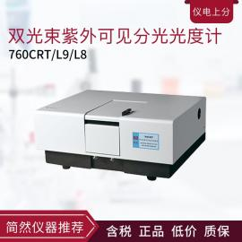 仪电上分双光束紫外可见分光光度计760CRT/L9/L8