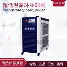 长城超低温循环冷却器LT-20-80/50-80/100-80/100-110