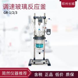 长城小型调速玻璃反应釜双层实验室反应装置GR-1/2/3