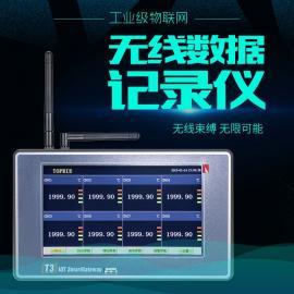 拓普瑞(toprie)数据采集无纸记录仪主机监控主机T3