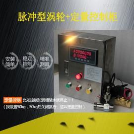 DICH自动定量控制加水流量she备系统DLPL
