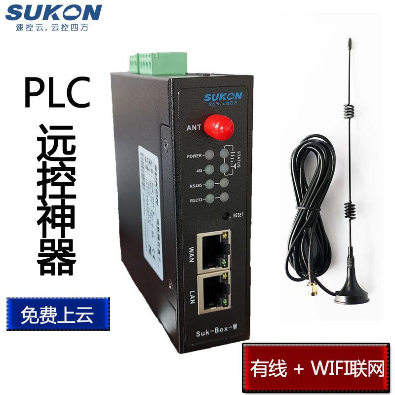速控物联网云盒子支持PLC远程监控下载WIFI热点联网手机APP操控SUK-BOX-W