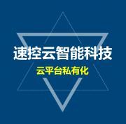 速控物联网云平台私有化免费部署app开发RTU远程管理平台PLC云组态iotcloud