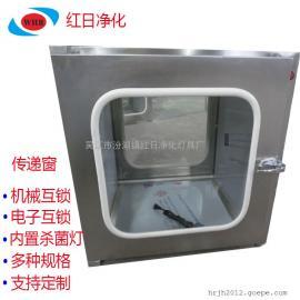红日304不锈钢传递窗传递箱机械电子互锁无尘车间净化传递窗可定制HR-CDC
