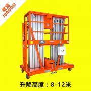 君道升降机双人高空作业平台GTWY12-200