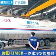 兼氧H3MBR100T/D 市政污水厂处理设备 一体化水处理设备HDMBR-300t