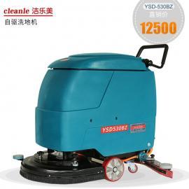 洁乐美学校体育馆室内塑胶地面污渍清洗机自走式洗地机YSD530BZ