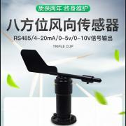 建大仁科�L向�L速�鞲衅黠L向�送器�L向�x�L杯RS485�庀笳�RS-FS