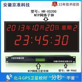 京准科技 NTP卫星授时服务器 HR-906D