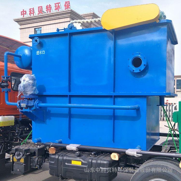 中科贝特重金属污水处理推荐溶气气浮机出水达标效果好支持定做采购无忧YW