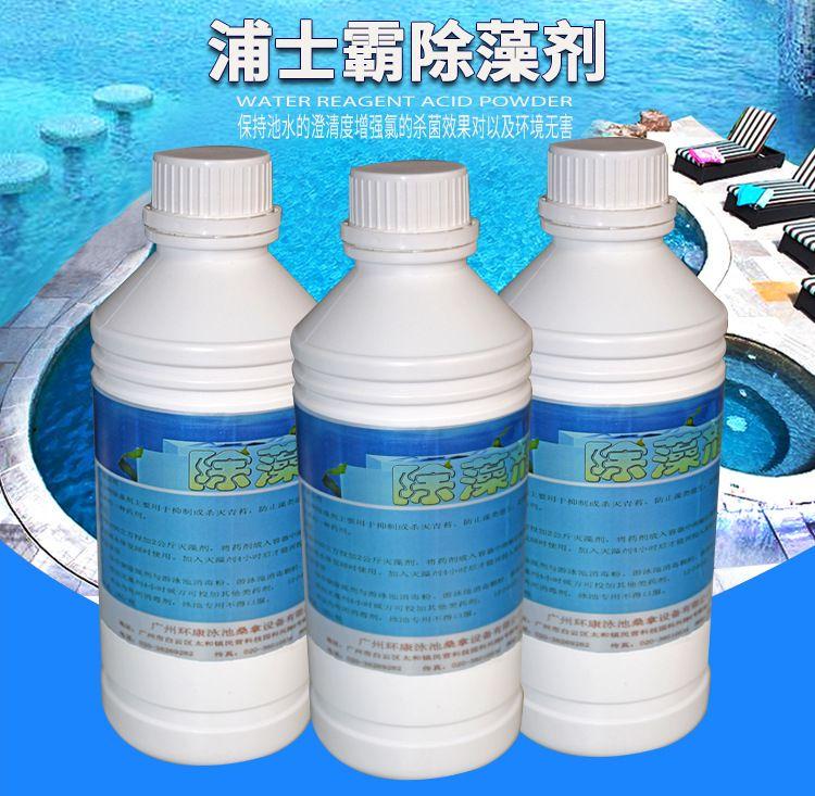 浦仕霸泳池水处理药剂杀菌灭藻除藻剂DRY ACID