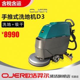 �W��羿��OJER手推式洗地�C 洗地� �瓶式洗地吸干�C�r位D3