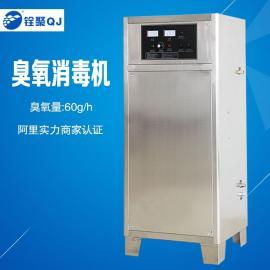 铨聚QJ中型臭氧空气消毒机 铨聚QJQJ-80011K-60A