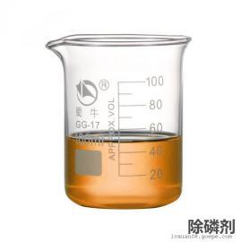 除磷剂LX-P401