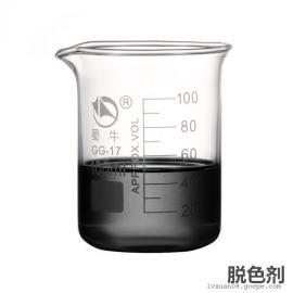 脱色剂LX-T601