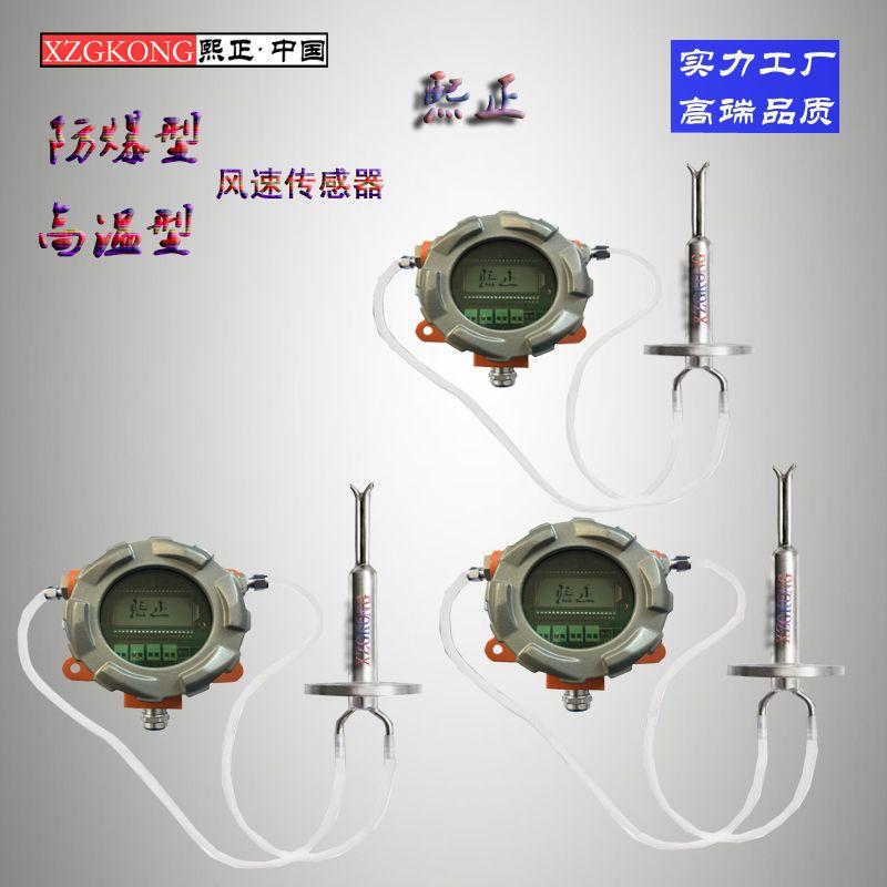 防爆风速高温皮托管风速传感器管道安装风量风速仪