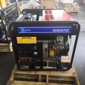 凯汇成 12KW 双缸车载便携式 柴油发电机 单叁相可选 电动 KH14000
