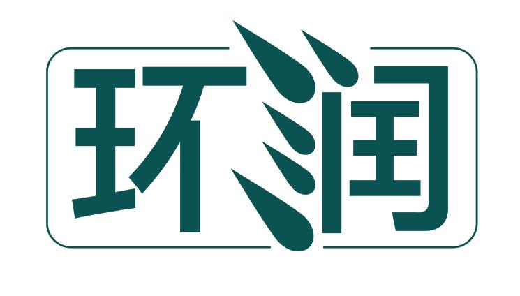 重庆环润机械有限公司