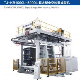 生产PE塑料浮球的机器TJ-HB100L/SP通佳