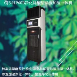 因朵 净化除酸型除湿加湿一体机适合60平米档案库房 CJS-HP60B