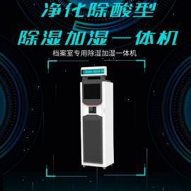 因朵科技多功能智能型净化除酸型除湿加湿净化一体机CJS-HP120B