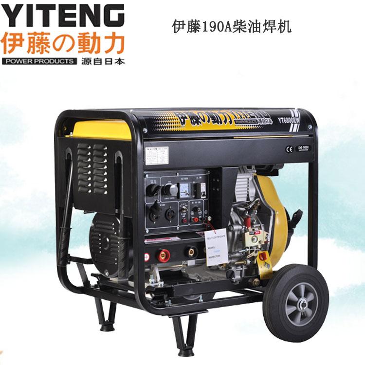 伊藤日本进口柴油发电焊机两用一体YT6800EW