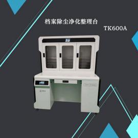 因朵数字档案库房双人双区双驱动档案除尘净化整理台TK600A