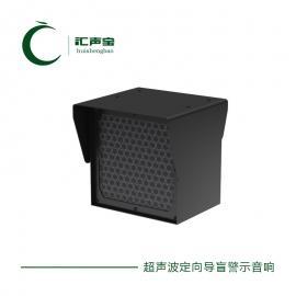汇声宝定向导盲警示音响DS/WW90-300