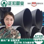 正宏源头厂家销售HDPE钢带管HDPE双壁波纹管埋地排污管dn200