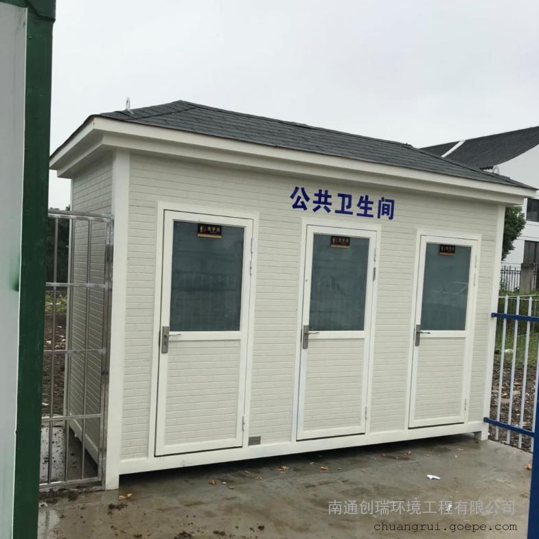 创瑞海门户外移动厕所-海门户外公共厕所生产商CS-11