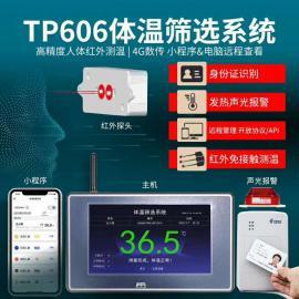 拓普瑞(toprie)红外测温仪 非接触式红外传感器TP606