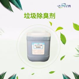 珏昂环境垃圾用生物型除臭剂jua